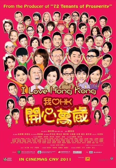 I LOVE HONG KONG (2012)