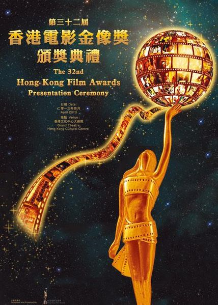 32nd_Hong_Kong_Film_Awards_Poster