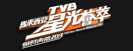 2013-TVB-Star-Awards-Malaysia