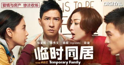 m_temporaryfamily