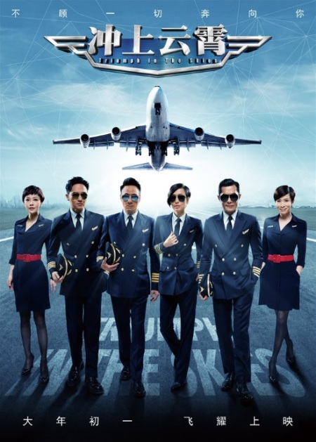 Triumph-in-the-Skies-2015-1