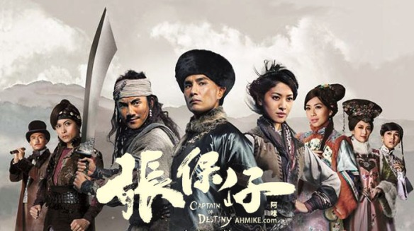 Captain_of_Destiny_TVB_2015_Ruco_Chan_Tony_Hung_Grace_Chan_AHMIKE.com