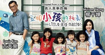 m_LittleBigMaster