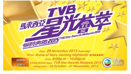 tvbstarawards_banner