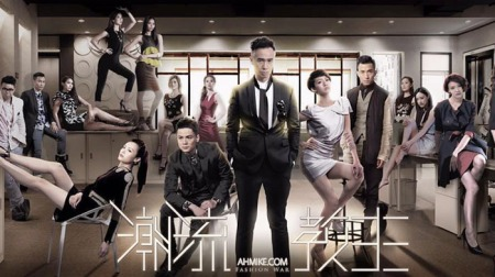 Fashion War(潮流教主) Overview And Promotional Stills TVB 2016 AHMIKE.com