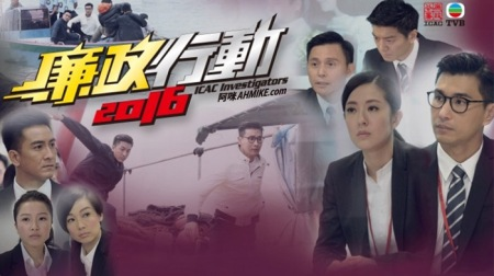 ICAC Investigators 2016(廉政行動2016) Overview And Promotional Stills TVB 2016 AHMIKE.com