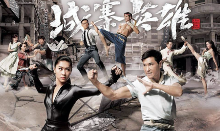 a-fist-within-four-walls-tvb-poster