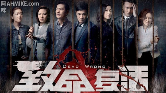 TVB drama review: Dead Wrong (2016) | Vincent Loy's Online