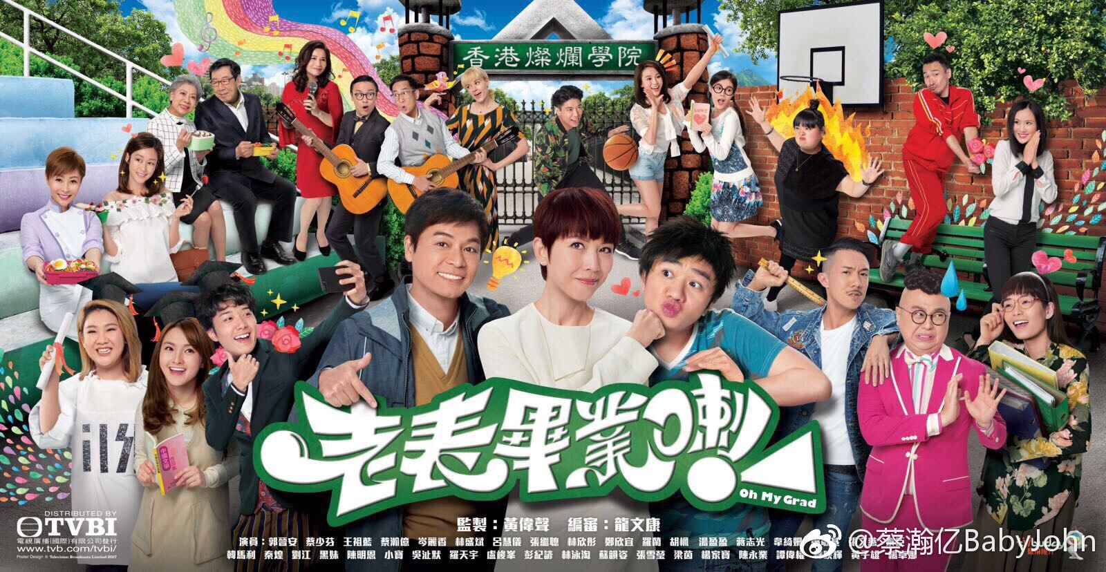 Drama review for TVB's 'Oh My Grad' (2017)   Vincent Loy's Online